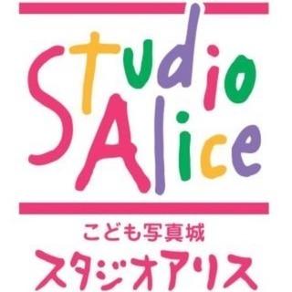 スタジオアリス 撮影半額券 無料で差し上げます