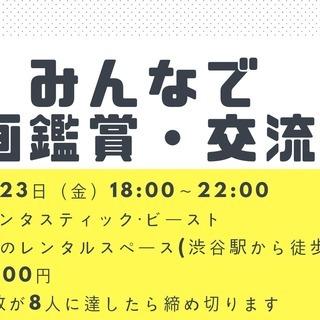 映画交流会~ファンタビ予習~