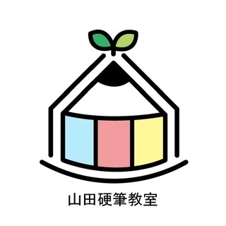 さいたま市北区 山田硬筆教室 ペン習字 書道(硬筆毛筆検定4級3級...