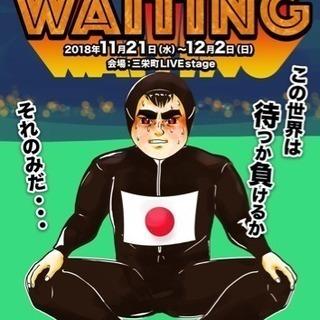 2108年岐阜五輪正式競技「WAITING」