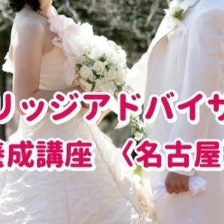 【副業/名古屋】マリッジアドバイザー養成講座~無料~