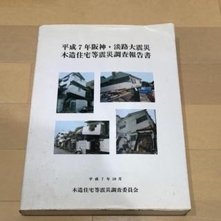 平成7年阪神淡路大震災 木造住宅等震災調査報告書