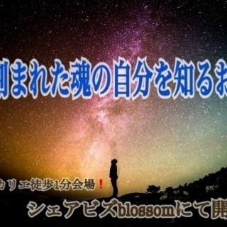 渋谷)12/19(水)10時- 星に刻まれた魂の自分を知るお茶会