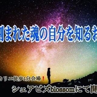 渋谷)12/14(金)13:30- 星に刻まれた魂の自分を知るお茶会