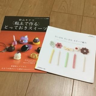 手作りの本★2冊セット