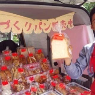 こだわりの手作りパンを車にのせて宅配・販売するお仕事