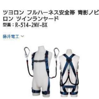 値下げ!藤井電工 TSUYORON 安全帯 新品