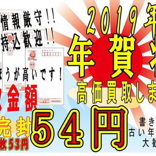 今の時期だけ!2019年 年賀状 完封1枚54円!バラ1枚53円...