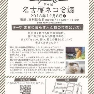 第四回 名古屋ネコ会議