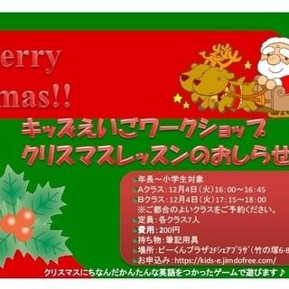 キッズえいごワークショップクリスマスレッスン@竹の塚(参加費200円)
