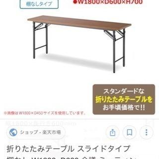 ★新品処分!!★未開封新品★会議用テーブル 折りたたみテーブル