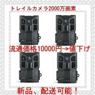 電池式防犯カメラ 屋外 2000万画素 1080P トレイルカメラ...