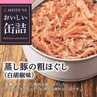 明治屋 おいしい缶詰 蒸し豚の粗ほぐし/国産鶏の燻製オリーブ油漬け