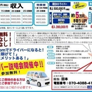 手取り100万円以上可能です!女性、主婦のドライバーさんも…