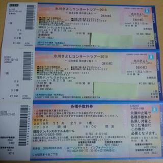 氷川きよし 福岡サンパレス コンサートチケット