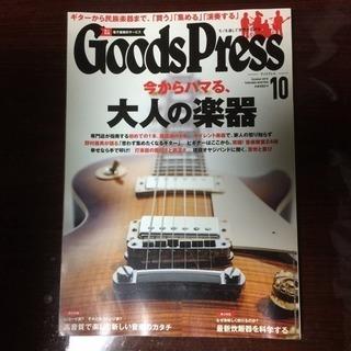 大人の楽器  Goods Press