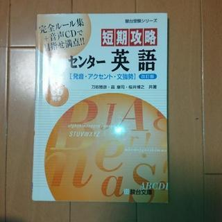 短期戦略センター英語 CD付
