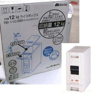 札幌 新品 マッキンリー 米びつ ハイザー RB-110 収納量...