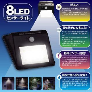 (新品未使用品)★【HIROコーポレーション】ソーラー充電式 8L...
