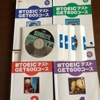 TOEIC GET 600コース 全4冊CD付き