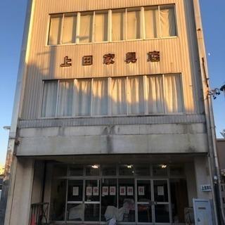 上田家具店全品8割引閉店セール