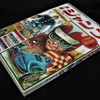 少年ジャンプ創刊号/1968年8月1日号/完全復刻本★大きさ、当...