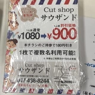 鎌ヶ谷に1080円カット!綺麗です