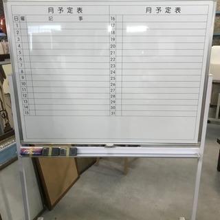 【中古美品】キャスター付き ホワイトボード W120