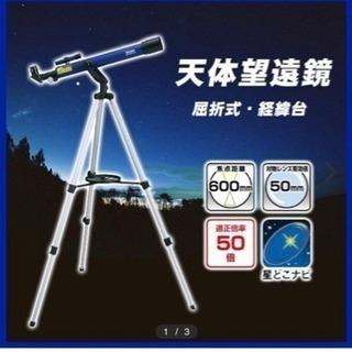 天体望遠鏡☆星どこナビ対応