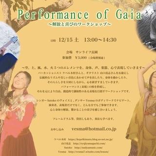 12/15日  『生演奏による解放と喜びのワークショップ』