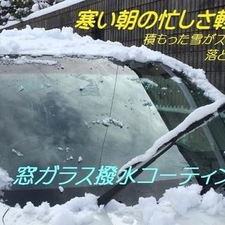 ❄️車の窓ガラスの凍結を軽減♫ 窓ガラス撥水コーティング ワイパー...