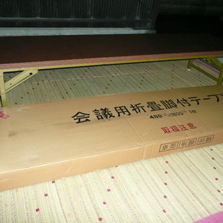 会議用折畳脚付テーブル3台