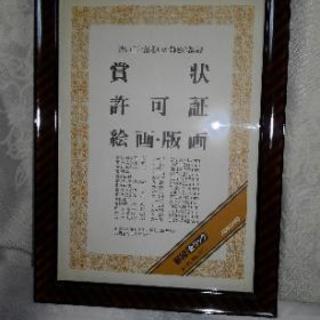 コクヨ 額縁 金ラック カ―21  (賞状B4)