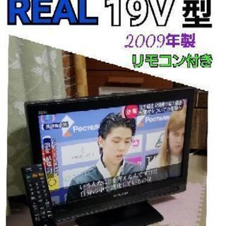 【即決】MITSUBISHI リアル 19V型 液晶テレビ📺 稼...