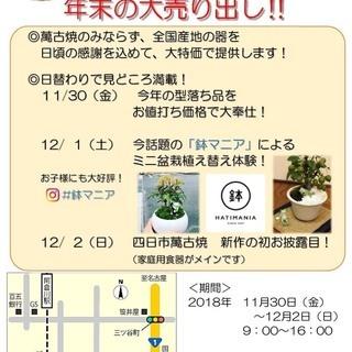 鉢マニア 出張盆栽体験 12/1 器専堂 年末の大売り出しの画像