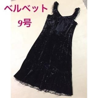 9号【新品】ベルベットドレス パーティードレス ブラック