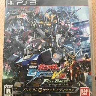 【PS3】限定版。ガンダムエクストリームバーサス、フルブースト