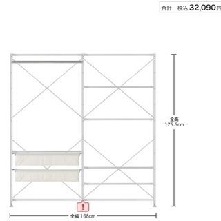 無印良品 スチールシェルフ 41cm幅ワードロープ+棚