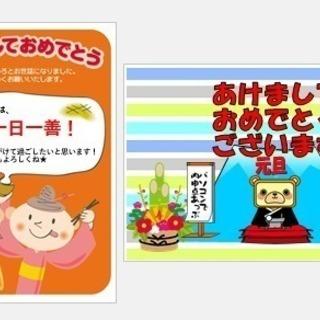 年賀状作成講座・無料体験先着順にて受付中!