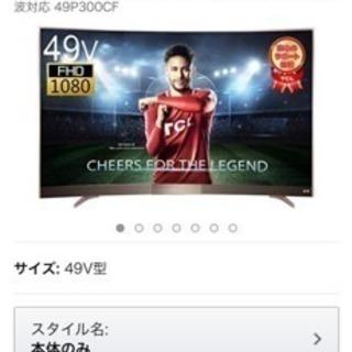 TCL 49インチ フルハイビジョンTV 曲面テレビ