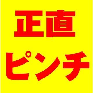 (^^ゞ【ぜひ相談下さい!】『今』キツイ、ピンチなあなたへ 【仕事...