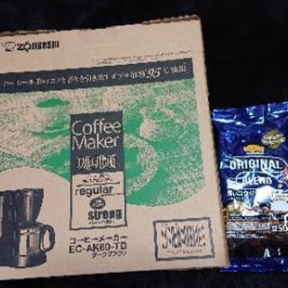 【お取引中】ZOJIRUSHIコーヒーメーカーと豆