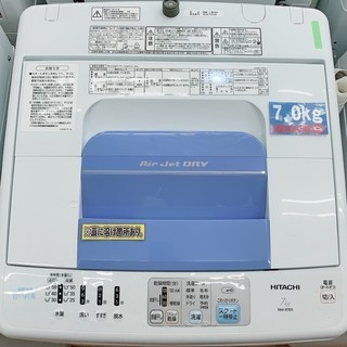 HITACHI  2014年製 7.0k全自動洗濯機