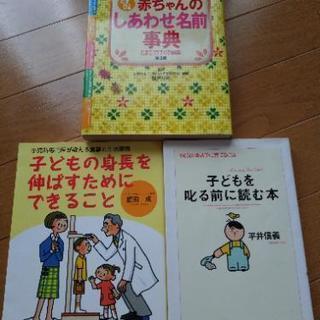 ★これからの赤ちゃんへ 名づけ本&育児本★3冊