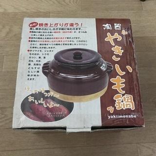 (中古)陶器 やきいも鍋 イジガキ産業