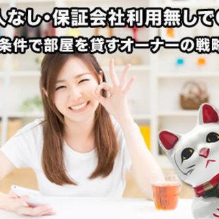 【保証人なし/保証会社不要/水商売/無職/フリーター/ブラック OK】審査通過率「92.2%」の当社へ是非ご相談ください。 (11010000002803)  − 東京都