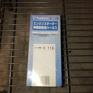 値下!未使用品!ユピテル H-119