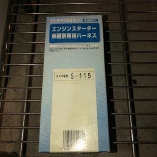 値下!未使用品!!ユピテル S-115