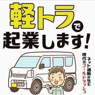 【幹部候補生募集】軽貨物ドライバー募集‼️【新規オープン】