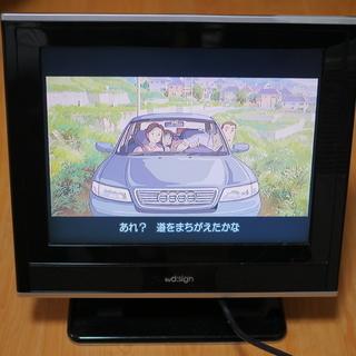 【商談中】DVDプレーヤー一体型液晶テレビ(bydesign d1...